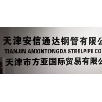 Tianjin Anxintongda steel pipe Co.,Ltd