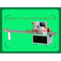 Quality Automatic Soap Packing Machine--- Soap Making Machine for sale