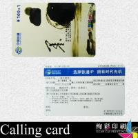 Best Custom Round Corner Silk Screen Prepaid Calling Cards For Cell Phones wholesale
