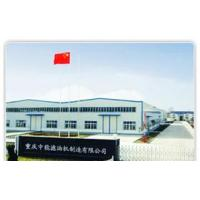 China Chonqing ZN Oil Filtration Equipment Factory