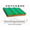Best stainless steel Rock Wool Sandwich Panel / galvanized steel roof tiles wholesale