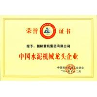 Anyang Best Complete Machinery Engineering Co., Ltd Certifications