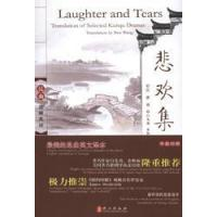 Laughter and Tears Translation of Selected Kunqu Dramas Translation by Ben Wang