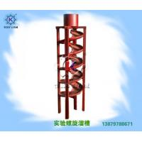 Quality Lab Spiral chute for sale