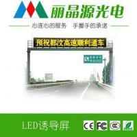 LED traffic guidance screen