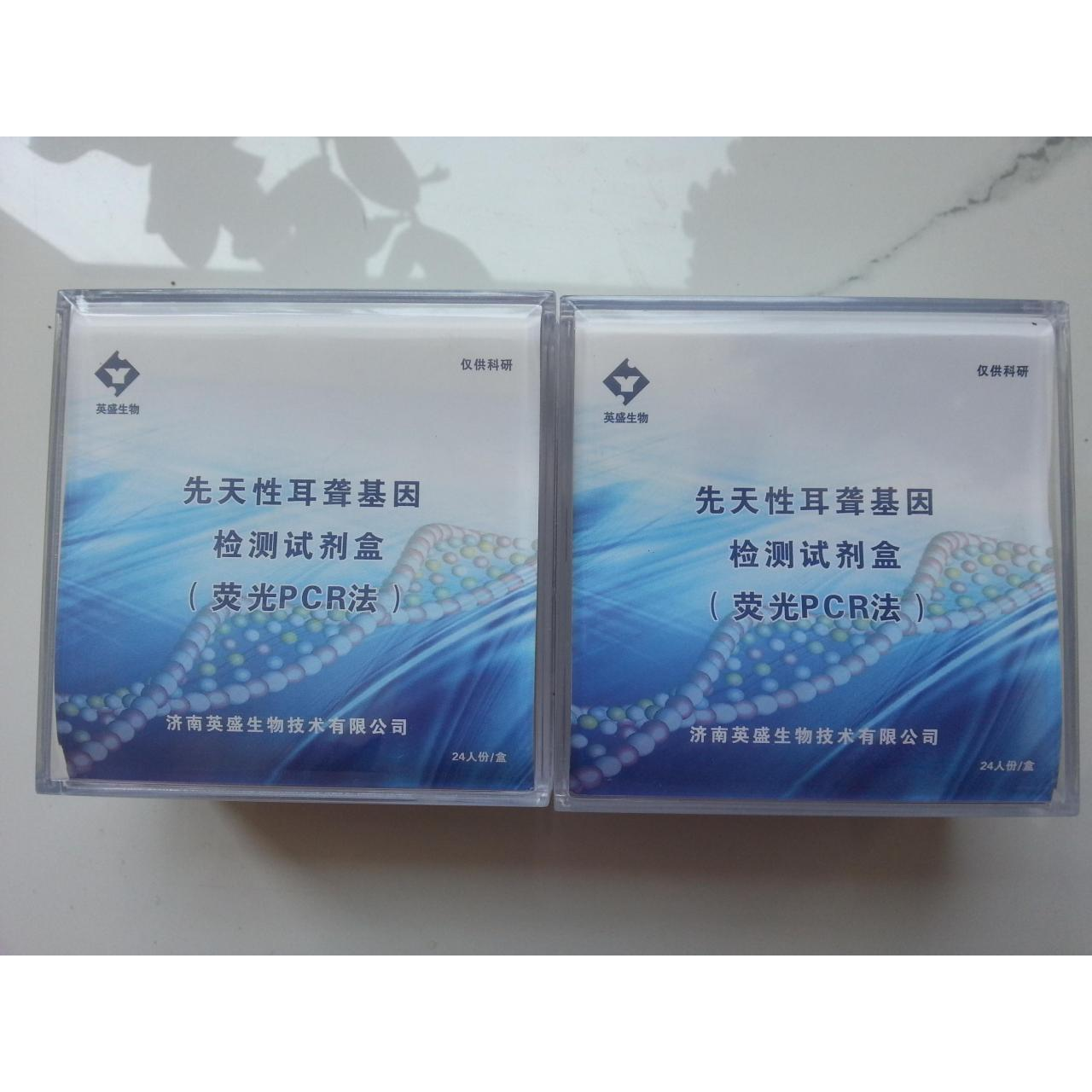 Buy cheap Fluorescent PCR Kit for 235delC Detection of GJB2 Gene from wholesalers