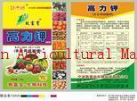 Zhifubao Fertilizers